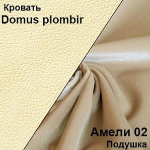 Domus plombir/Амели 02
