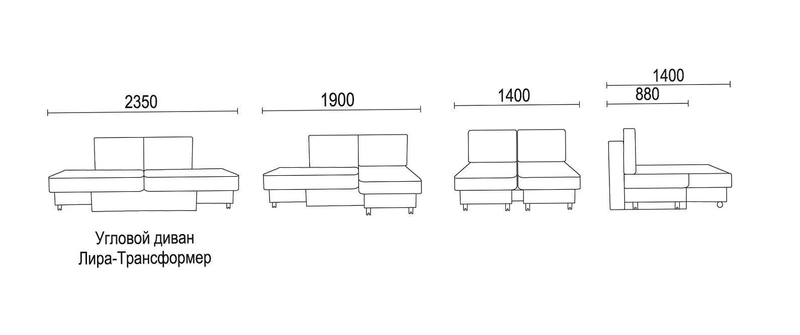 Схема-чертеж вариантов трансформаций дивана Лира-трансформер Боровичи
