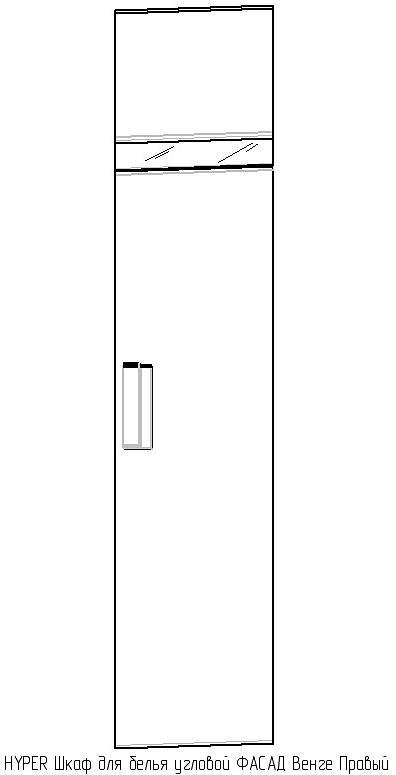 Фасад Венге, правый Hyper Шкаф для белья, угловой