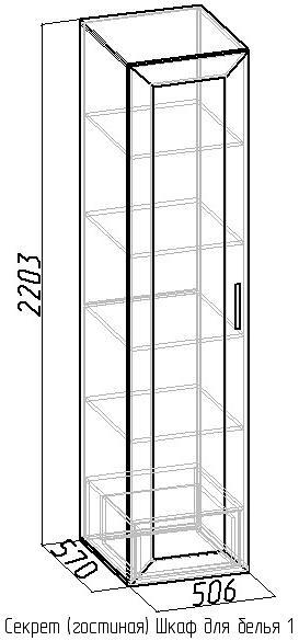Шкаф для белья 1 Глазов Секрет